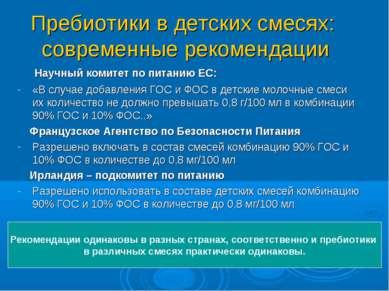 Пребиотики в детских смесях: современные рекомендации Научный комитет по пита...