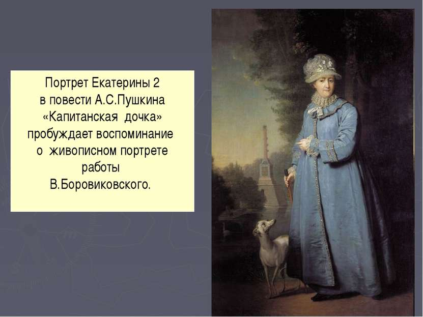 Портрет Екатерины 2 в повести А.С.Пушкина «Капитанская дочка» пробуждает восп...