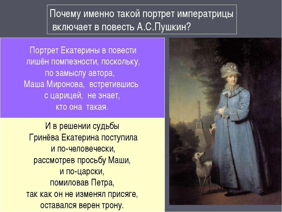 Почему именно такой портрет императрицы включает в повесть А.С.Пушкин? Портре...