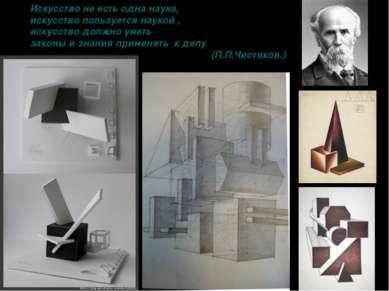 Искусство не есть одна наука, искусство пользуется наукой , искусство должно ...