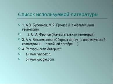 Список используемой литературы 1. А.В. Бубенков, М.Я. Громов (Начертательная ...