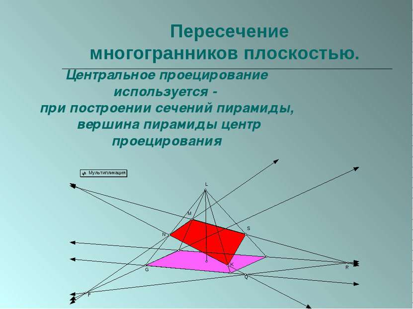 Пересечение многогранников плоскостью. Центральное проецирование используется...