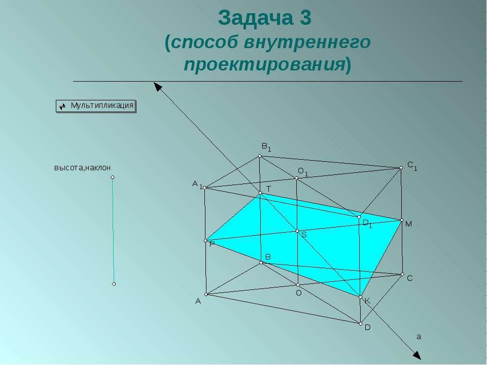 Задача 3 (способ внутреннего проектирования)