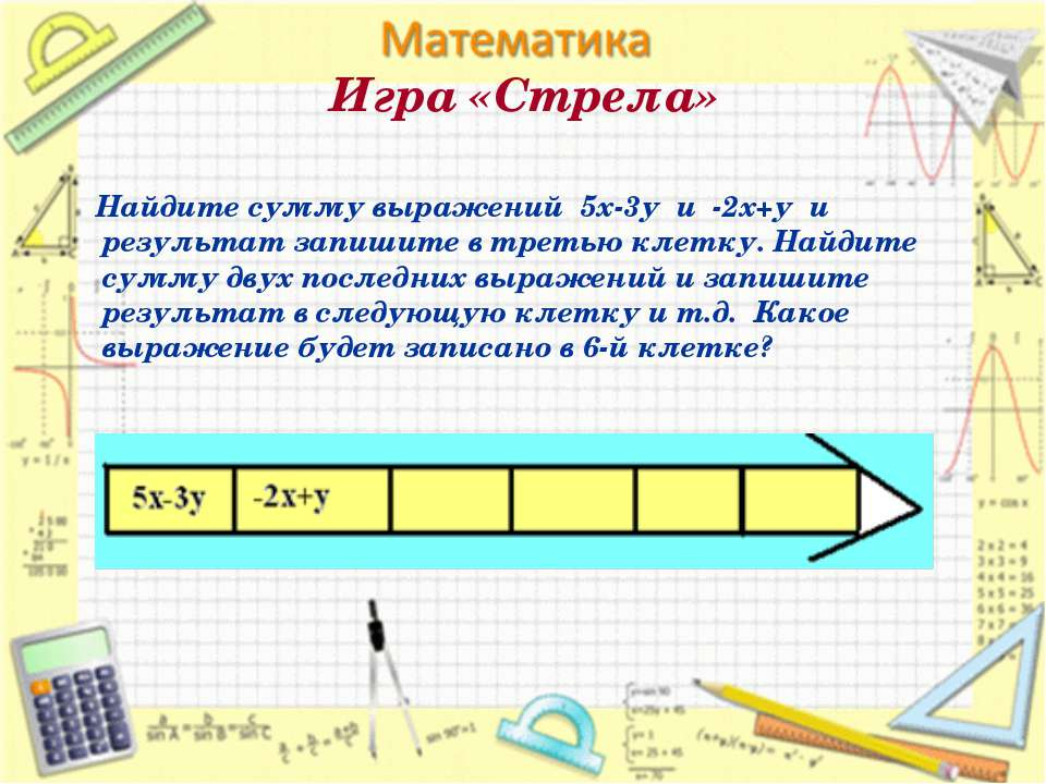 Игра «Стрела» Найдите сумму выражений 5х-3у и -2х+у и результат запишите в тр...