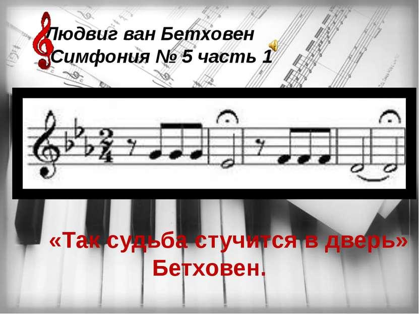 «Так судьба стучится в дверь» Бетховен. Людвиг ван Бетховен Симфония № 5 часть 1