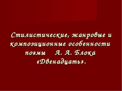Стилистические, жанровые и композиционные особенности поэмы А. А. Блока «Двен...