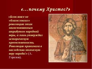 «…почему Христос?» «Блок вовсе не «благословлял» революцию этим заимствованны...