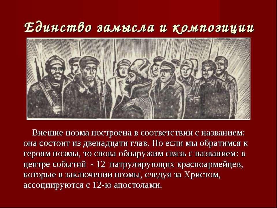 Единство замысла и композиции Внешне поэма построена в соответствии с названи...