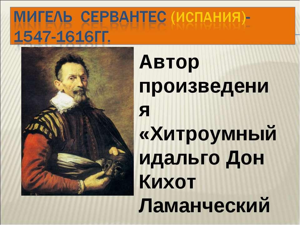 Автор произведения «Хитроумный идальго Дон Кихот Ламанческий»