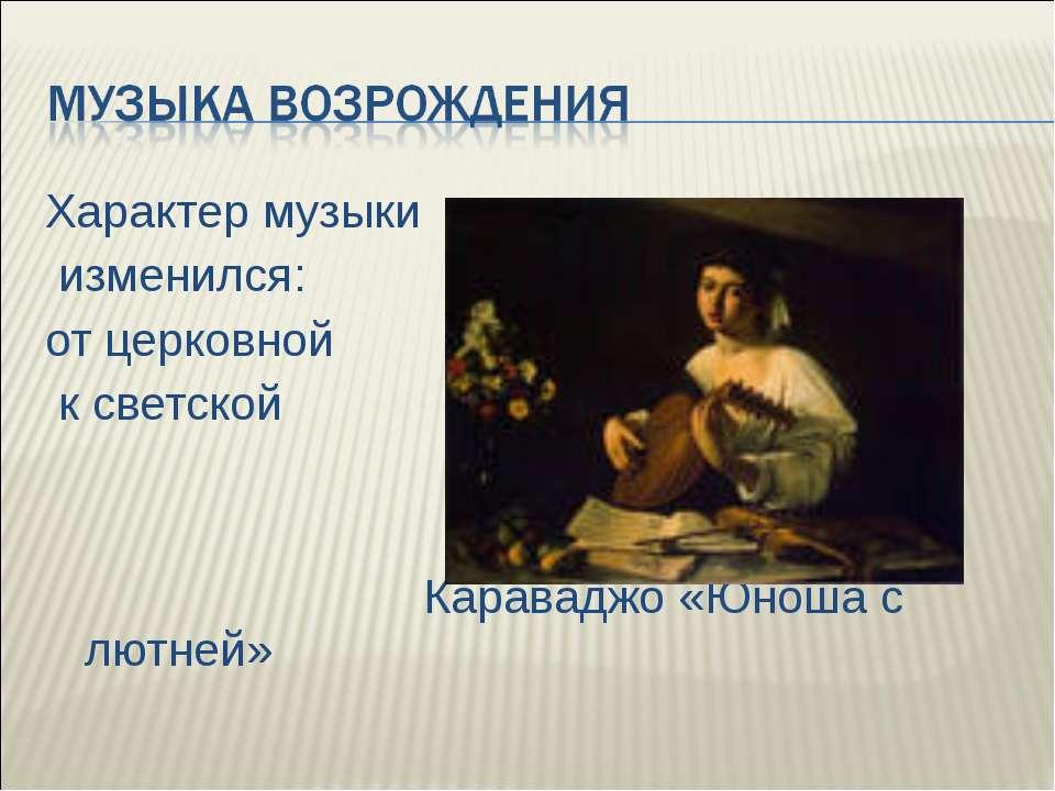 Характер музыки изменился: от церковной к светской Караваджо «Юноша с лютней»