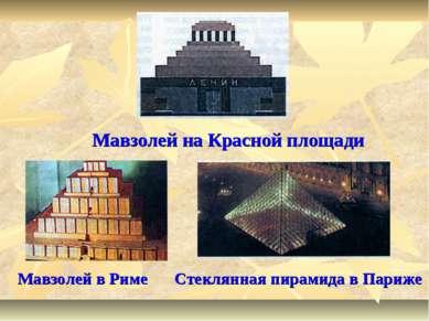 Мавзолей на Красной площади Мавзолей в Риме Стеклянная пирамида в Париже