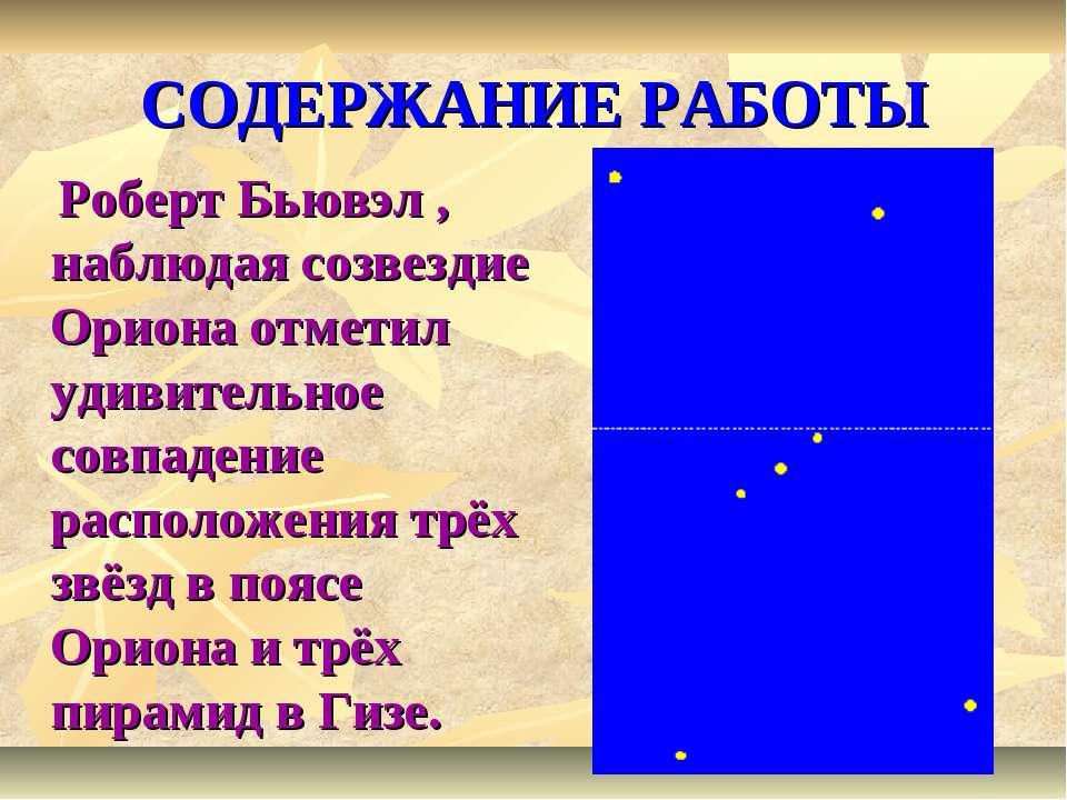 СОДЕРЖАНИЕ РАБОТЫ Роберт Бьювэл , наблюдая созвездие Ориона отметил удивитель...