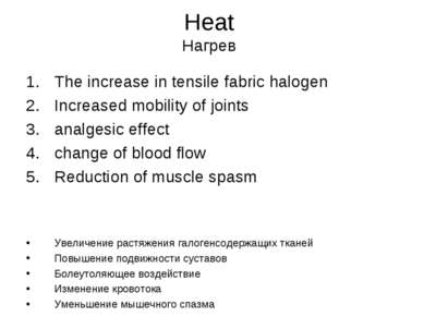 Heat Нагрев The increase in tensile fabric halogen Increased mobility of join...