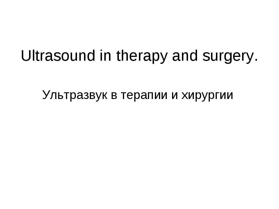 Ultrasound in therapy and surgery. Ультразвук в терапии и хирургии