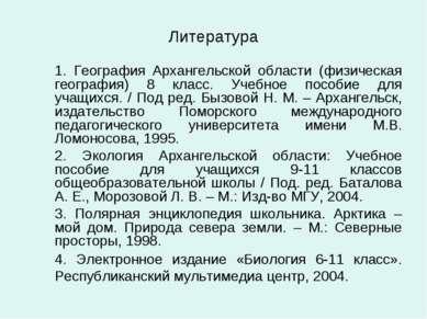 Литература 1. География Архангельской области (физическая география) 8 класс....