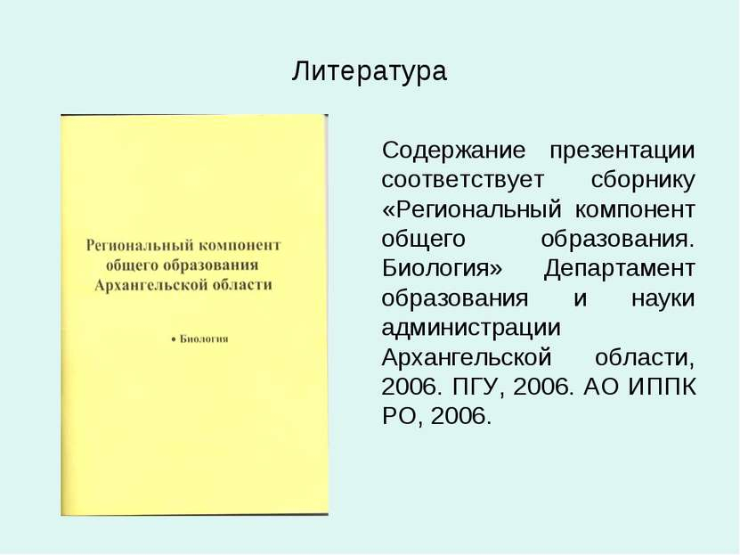 Литература Содержание презентации соответствует сборнику «Региональный компон...