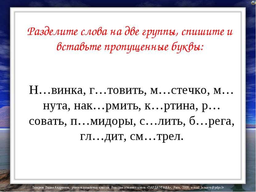 Разделите слова на две группы, спишите и вставьте пропущенные буквы: Н…винка,...