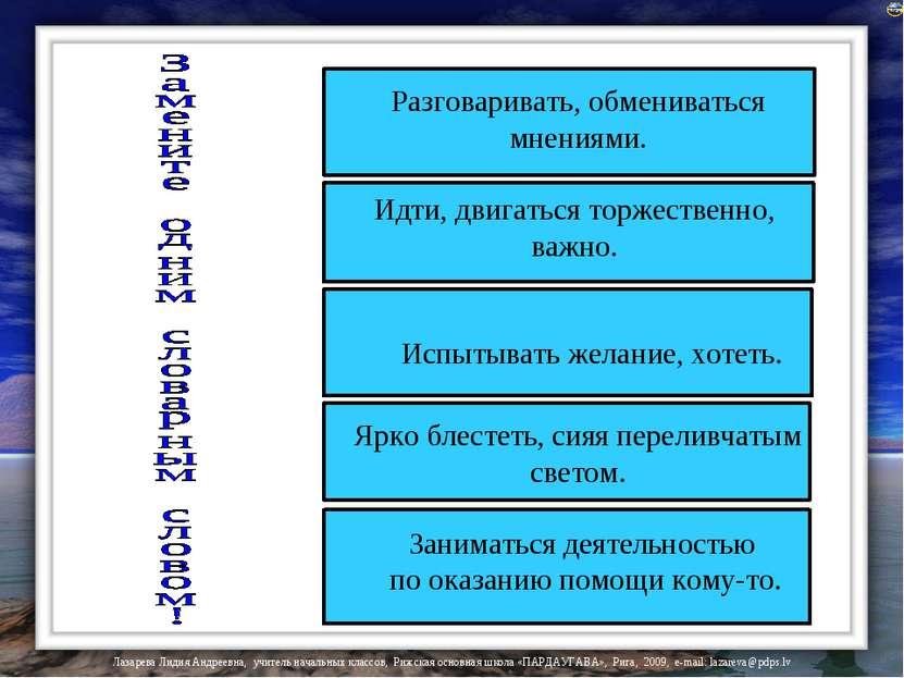 желать беседовать шефствовать сверкать шествовать Лазарева Лидия Андреевна, у...