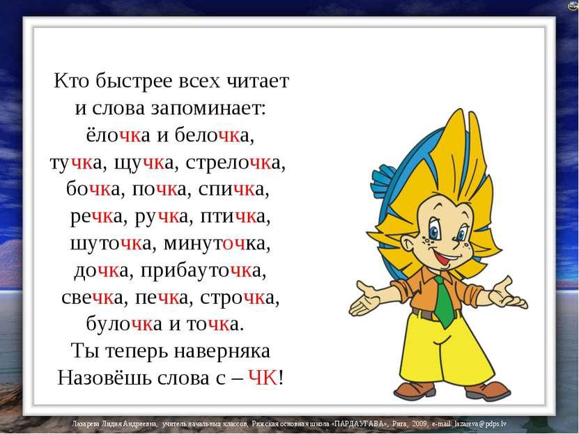 Кто быстрее всех читает и слова запоминает: ёлочка и белочка, тучка, щучка, с...