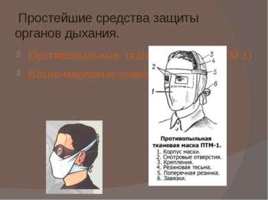 Простейшие средства защиты органов дыхания. Противопыльные тканевые маски (ПТ...