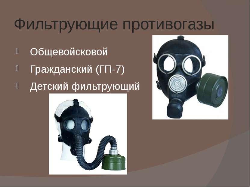 Фильтрующие противогазы Общевойсковой Гражданский (ГП-7) Детский фильтрующий