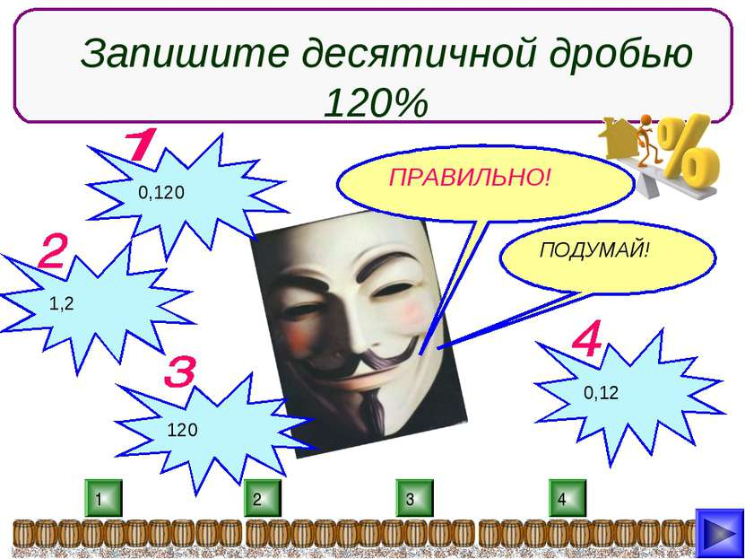ПРАВИЛЬНО! 2 1 3 4 ПОДУМАЙ! Lesson: Guy Fawkes Resource: Guy Fawkes presentat...