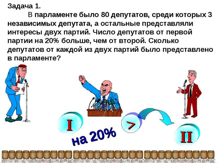 Задача 1. В парламенте было 80 депутатов, среди которых 3 независимых депутат...