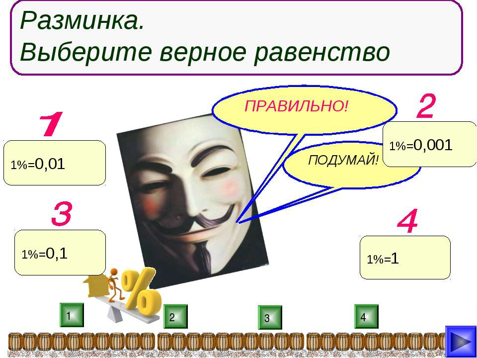ПРАВИЛЬНО! 1 2 3 4 ПОДУМАЙ! Lesson: Guy Fawkes Resource: Guy Fawkes presentat...