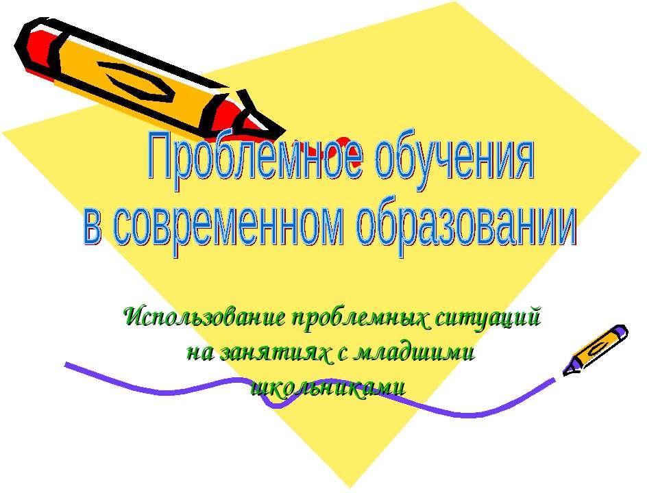 Использование проблемных ситуаций на занятиях с младшими школьниками