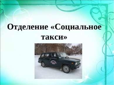 Отделение «Социальное такси»