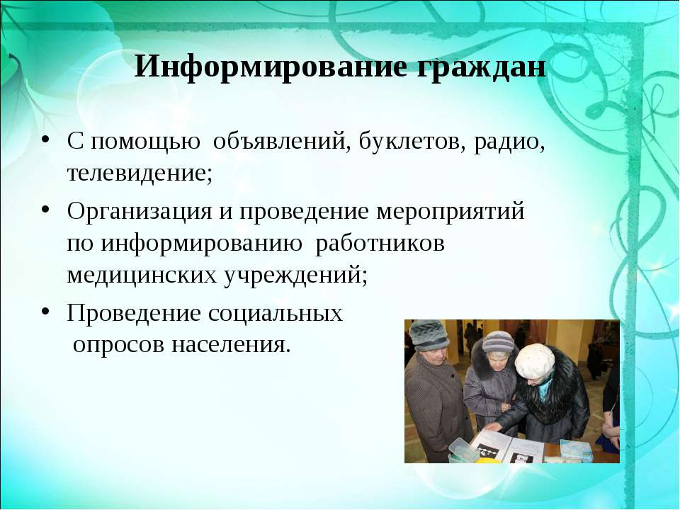 Информирование граждан С помощью объявлений, буклетов, радио, телевидение; Ор...