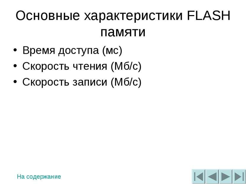 Основные характеристики FLASH памяти Время доступа (мс) Скорость чтения (Мб/с...