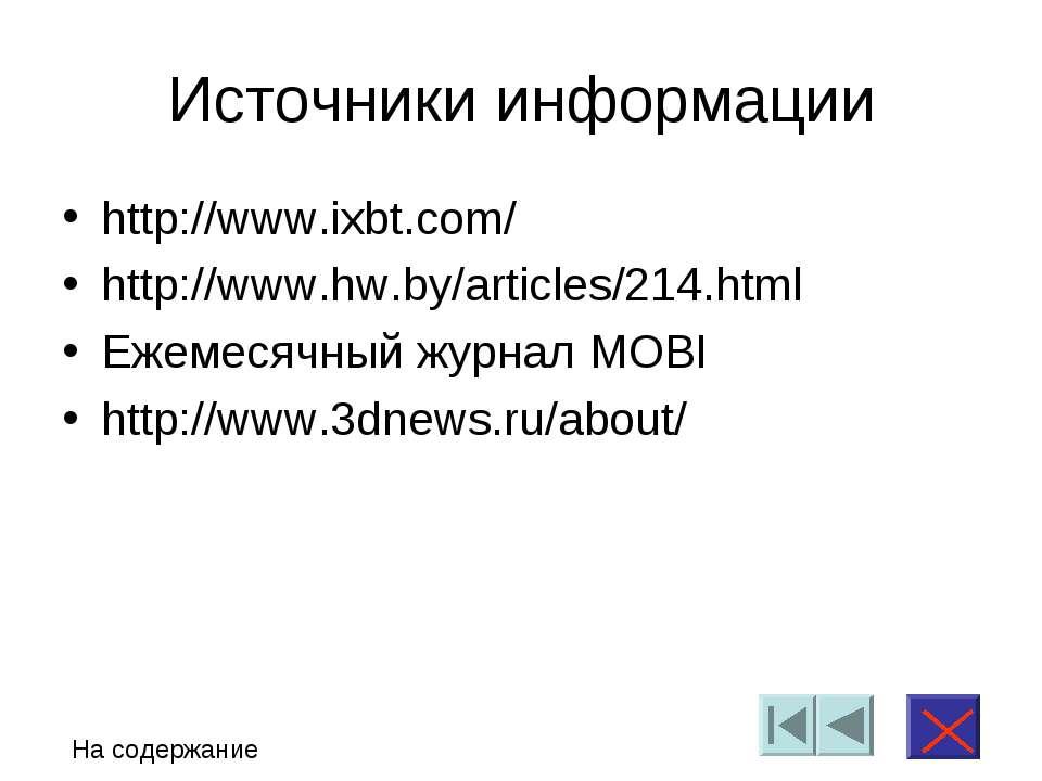 Источники информации http://www.ixbt.com/ http://www.hw.by/articles/214.html ...