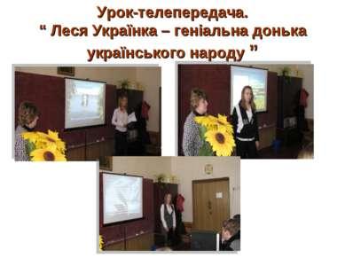 """Урок-телепередача. """" Леся Українка – геніальна донька українського народу """""""