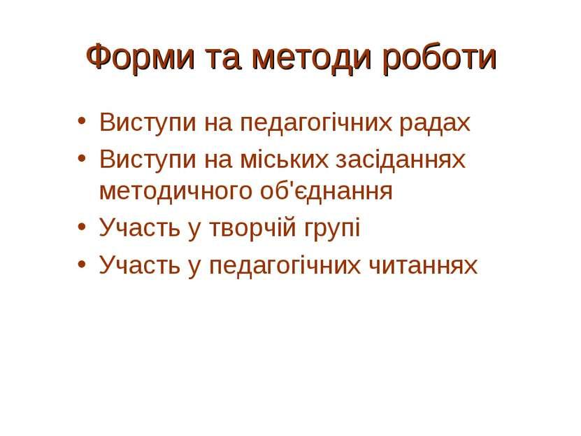 Форми та методи роботи Виступи на педагогічних радах Виступи на міських засід...
