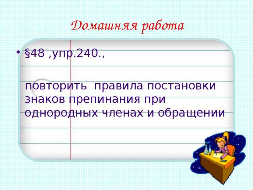 Домашняя работа §48 ,упр.240., повторить правила постановки знаков препинания...