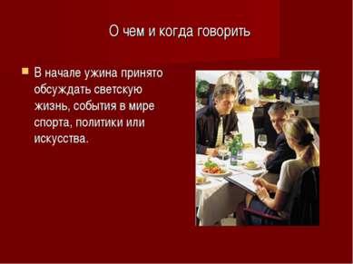 В начале ужина принято обсуждать светскую жизнь, события в мире спорта, полит...