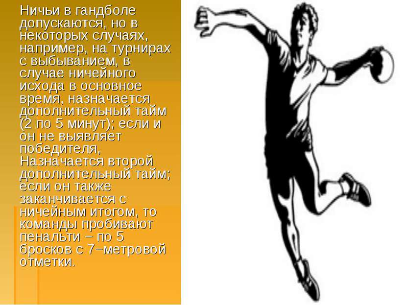 Ничьи в гандболе допускаются, но в некоторых случаях, например, на турнирах с...