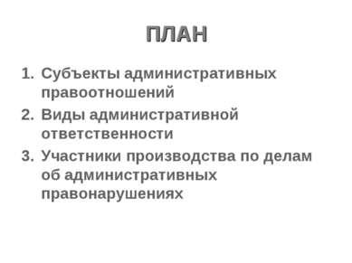 ПЛАН Субъекты административных правоотношений Виды административной ответстве...