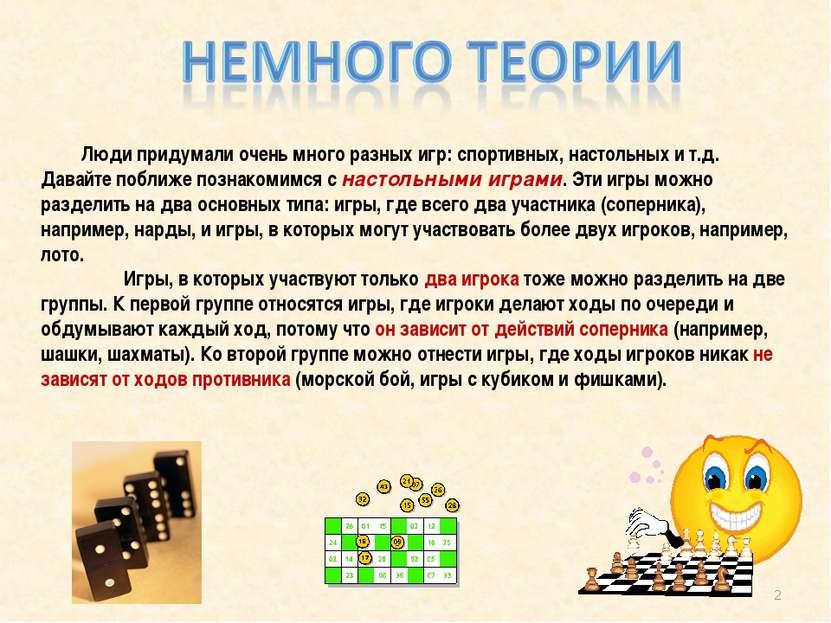 Люди придумали очень много разных игр: спортивных, настольных и т.д. Давайте ...