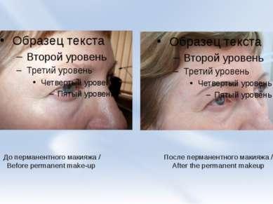 До перманентного макияжа / Beforepermanent make-up После перманентного маки...