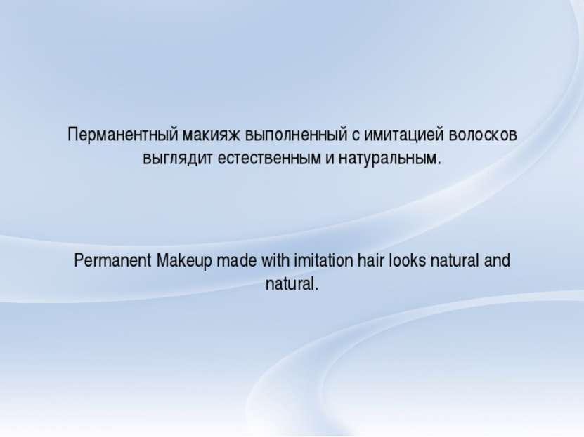 Перманентный макияж выполненный с имитацией волосков выглядит естественным и ...