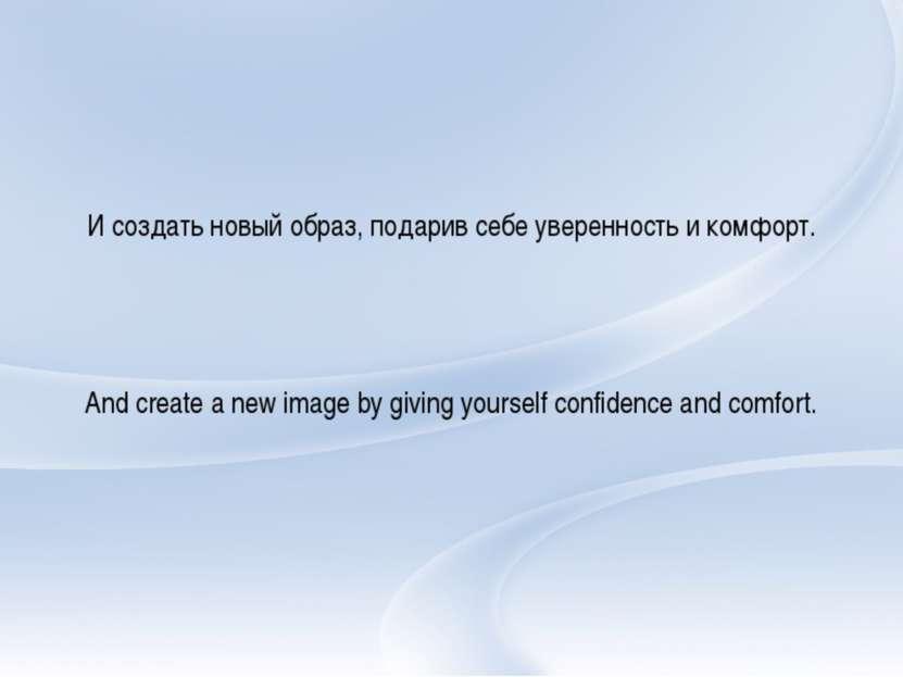 И создать новый образ, подарив себе уверенность и комфорт. Andcreate a new i...