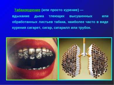 Табакокурение (или просто курение) — вдыхание дыма тлеющих высушенных или обр...