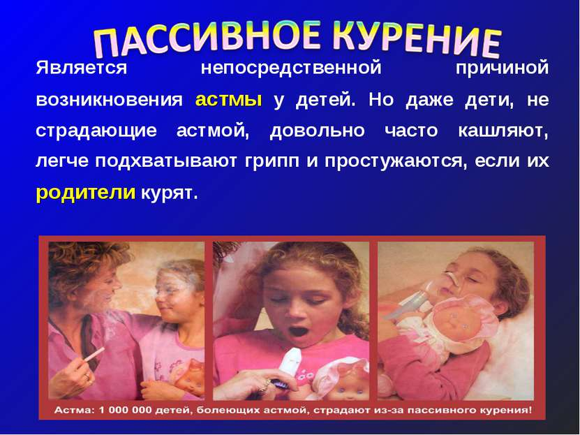 Является непосредственной причиной возникновения астмы у детей. Но даже дети,...