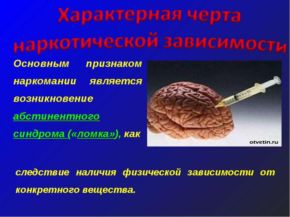 Основным признаком наркомании является возникновение абстинентного синдрома (...