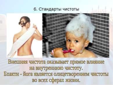 6. Стандарты чистоты