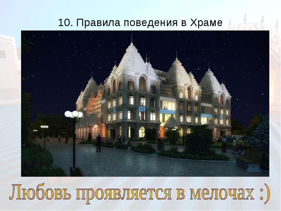 10. Правила поведения в Храме