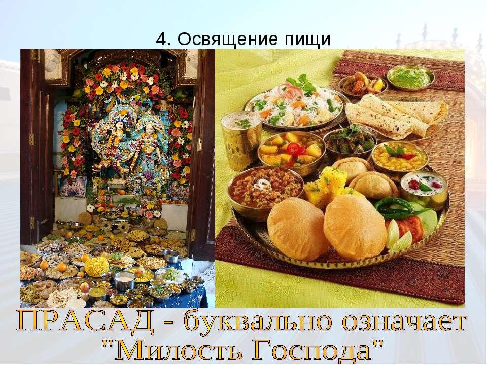 4. Освящение пищи