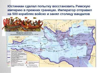 Юстиниан сделал попытку восстановить Римскую империю в прежних границах. Импе...